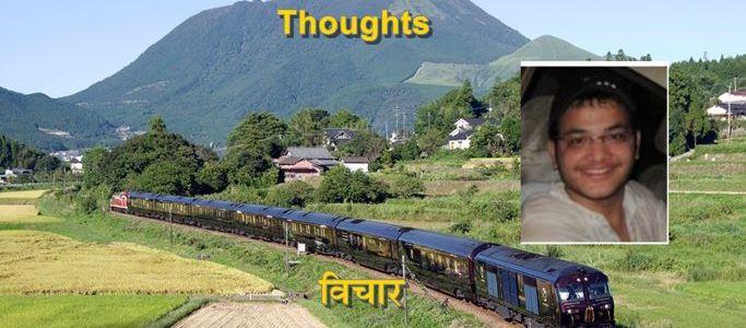 पहाड़ में रेल दशकों से एक सपना, पढ़िए इस पर पहाड़ के युवा इंजीनियर के विचार