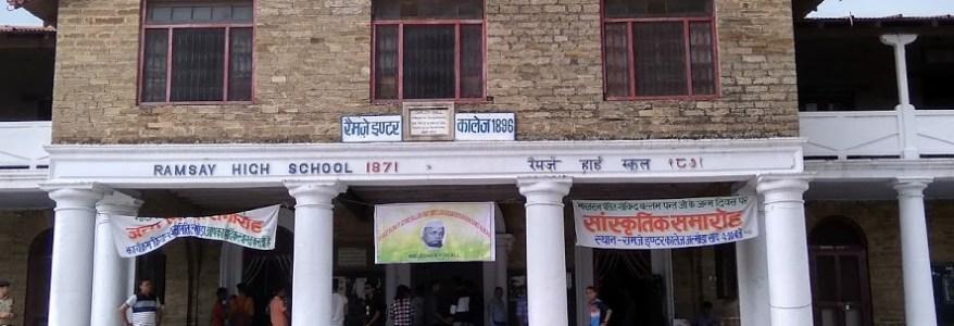 उत्तराखंड शिक्षा व्यवस्था का दुर्भाग्य, कुमाऊं के ऐतिहासिक कॉलेजों को नहीं मिल रहे छात्र