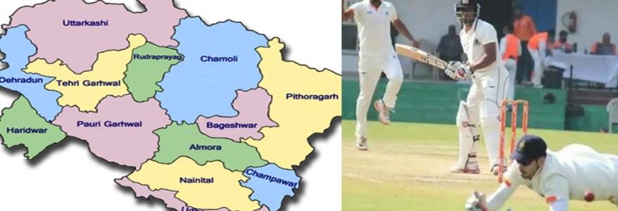 उत्तराखंड के क्रिकेट खिलाड़ियों को अब मिलेगी राष्ट्रीय पहचान,  BCCI ने लिया है राज्य के लिए बहुत बड़ा फैसला