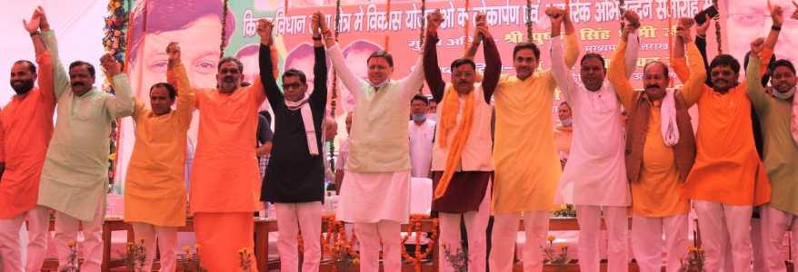 Uttarakhand किच्छा में सीएम धामी, 105 करोड़ की योजनाओं का लोकार्पण और शिलान्यास, की घोषणाएं, कहा हर घोषणा हो रही पूरी