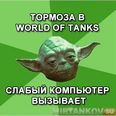 world of tanks слабый компьютер