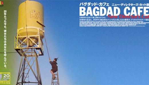 映画『バグダッド・カフェ』あらすじ・ネタバレ感想!静かな癒しと、確かな希望をもらえる不朽の名作