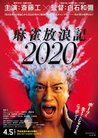 『麻雀放浪記2020』