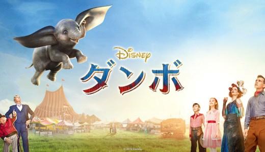 映画『ダンボ』実写版とアニメ版を改変比較!ティム・バートン監督の狙いを徹底考察します