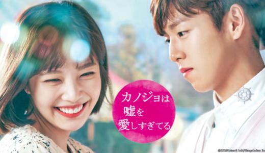 韓国ドラマ『カノジョは嘘を愛しすぎてる』キャスト・あらすじ・ネタバレ・動画情報まとめ!