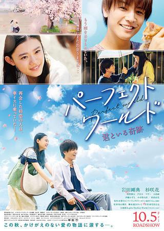 映画『パーフェクトワールド 君といる奇跡』