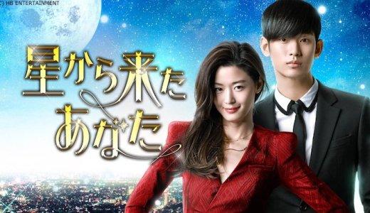 韓国ドラマ『星から来たあなた』の動画情報・キャスト・あらすじ・ネタバレまとめ!