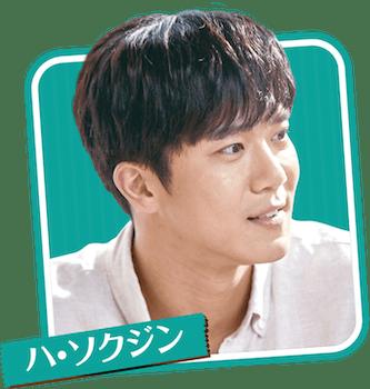 ハ・ソクジン / 役:キム・ジウン