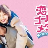 韓国ドラマ『恋のゴールドメダル~僕が恋したキム・ボクジュ~』キャスト・あらすじ・ネタバレ・動画情報まとめ!