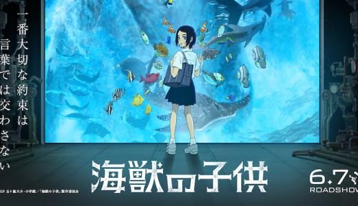 映画『海獣の子供』あらすじ・ネタバレ感想!圧巻の海洋映像絵巻!すごい映像が見られることは保証します
