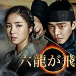 韓国ドラマ『六龍が飛ぶ』キャスト・あらすじ・ネタバレ・動画情報まとめ!