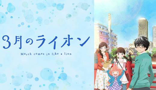 アニメ『3月のライオン』第1期の声優・キャラ・ネタバレ感想・動画情報まとめ!NHKが誇る文句なしの名作