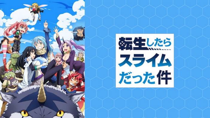 アニメ『転スラ』動画フル無料視聴!