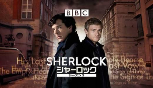 海外ドラマ『SHERLOCK/シャーロック』シーズン3第1話ネタバレ感想!シャーロック&ワトソン、名コンビ復活の軌跡