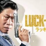 映画『LUCK-KEY/ラッキー』あらすじ・ネタバレ感想!韓国の名バイプレイヤー、ユ・へジン待望の主演作