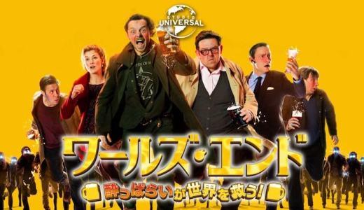 映画『ワールズ・エンド 酔っぱらいが世界を救う!』あらすじ・ネタバレ感想!酒好きのためのおバカSFコメディ!