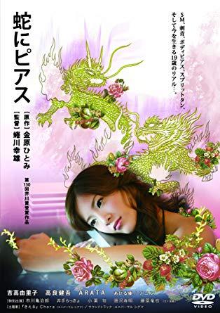 エンドロールの音楽が最高な映画⑨『蛇にピアス』