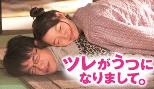 映画『ツレがうつになりまして。』あらすじ・ネタバレ感想!宮崎あおい×堺雅人、うつ病と向き合った夫婦の実話