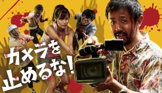 映画『カメラを止めるな!』動画フル無料視聴!カメ止めの代名詞「この映画は2度はじまる」を体感せよ