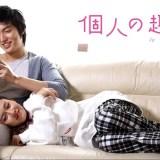 韓国ドラマ『個人の趣向』キャスト・あらすじ・ネタバレ・動画情報まとめ!