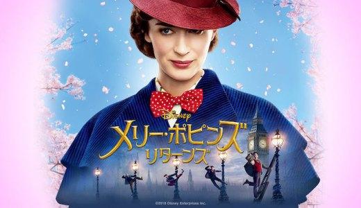 映画『メリー・ポピンズ リターンズ』あらすじ・ネタバレ感想!ディズニーの傑作ミュージカル待望の続編!
