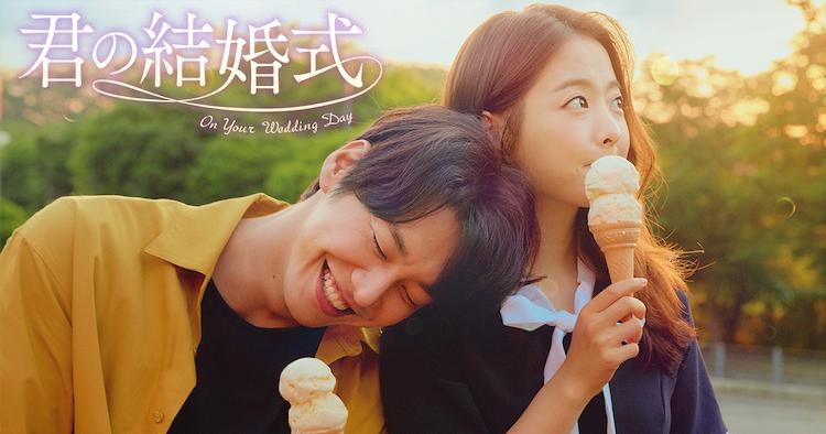映画『君の結婚式』あらすじ・ネタバレ感想!