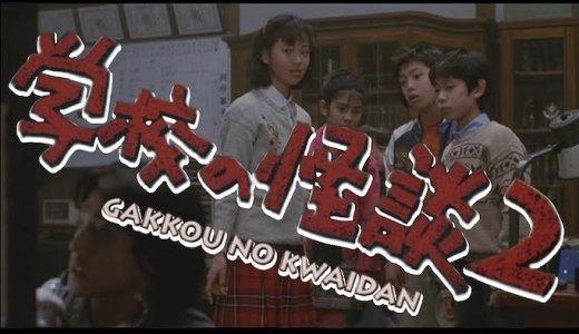 映画『学校の怪談2』あらすじ・ネタバレ感想!名作ホラー第2弾!4月4日4時44分に不吉な何かが起こる?