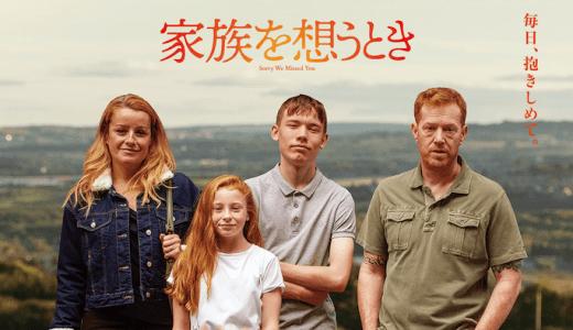 映画『家族を想うとき』あらすじ・ネタバレ感想!父親が流す涙が、すべてを物語る。