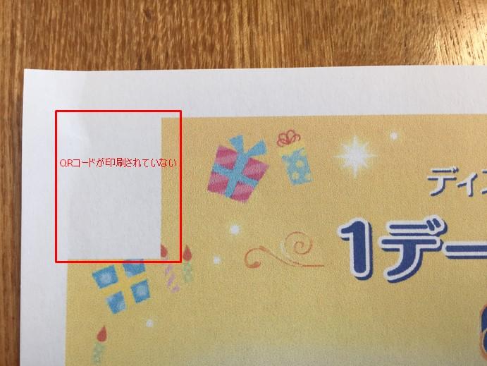 ディズニーチケットQRコード印刷されない の画像