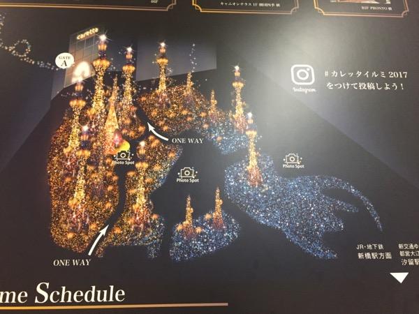 カレッタ汐留クリスマスイルミネーション2017 6