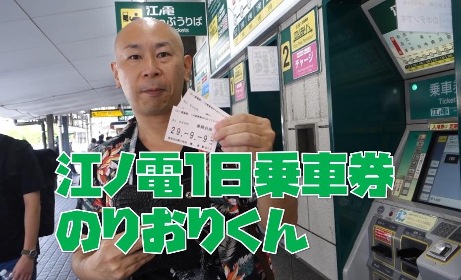 江ノ電1日乗車券「のりおりくん」を購入するときの注意点とは!?