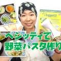 テレビで人気の野菜パスタ調理器具ベジッティは本当に便利なのか!?