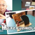 みにちゅあーとスタジオジブリmini千と千尋の神隠しカオナシを作成!