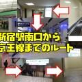 新宿から京王線に乗って高尾山口まで行く王道パターンをご紹介