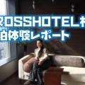 札幌観光4|クロスホテル札幌の宿泊体験レポート
