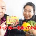 ソラチの札幌スープカレーの素を使ってクッキング!