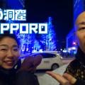 札幌観光3|青の洞窟SAPPOROのイルミネーションを満喫