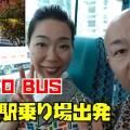 はとバス夜桜ツアー1|はとバス乗り場東京駅丸の内南口を出発!