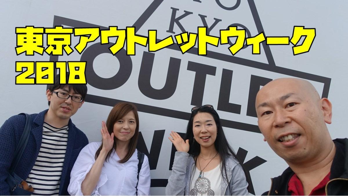 東京アウトレットでゲットした面白い戦利品とは!?