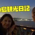 江の島観光日記|夕暮れから夜にかけて穴場のデートスポット発見!