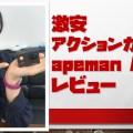 【apemanA66】激安アクションカメラの画質と手ぶれ補正と防水チェック