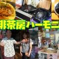 珈琲茶房ハーモニー|栗橋駅前の喫茶店と美空ひばりグッズ展示室