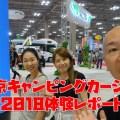 東京キャンピングカーショー2018|気になる出展車両を紹介