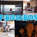 逗子海岸海水浴場の海の家で夏気分を満喫!営業時間やアクセスなど