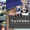 フジカーズジャパン浜松店でキャンピングカーをレンタルしてキャンプ