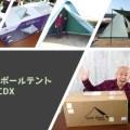 サーカスTCDX|人気のワンポールテントを開封レビューして設営