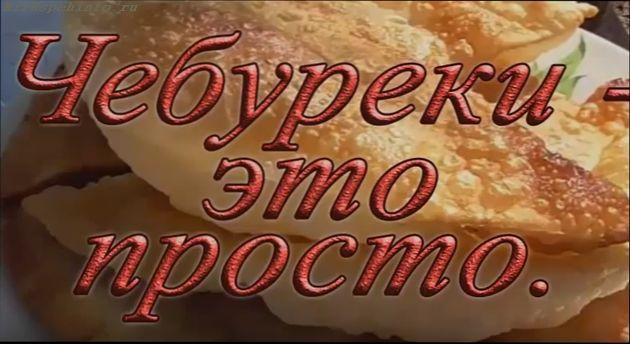 nachinka-dlja-chebureka-s-kartoshkoj-i-gribami