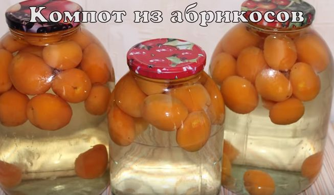 Заготовка на зиму вкусного компота из абрикосов