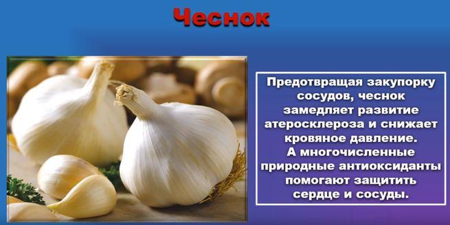 Чеснок – полезный для сердца продукт