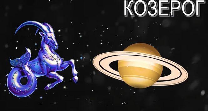 гороскоп на 2022 год - козерогов ожидает переосмысление взглядов